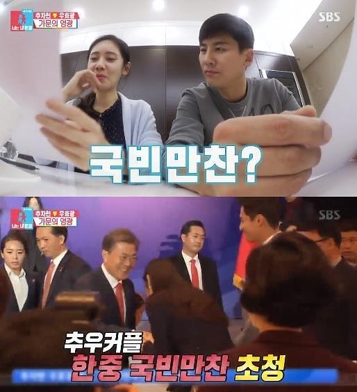 《同床异梦2》收视率再居首 秋瓷炫讲述与总统共进晚餐