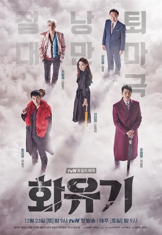 韩劳动部调查《花游记》片场 近日决定是否禁止拍摄