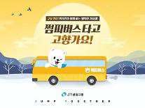 """J트러스트그룹 """"이번 설 연휴에는 반려견과 함께 고향 내려가세요"""""""