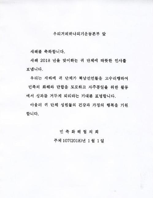 朝鲜向韩国部分团体致以新春问候