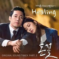 이석훈-버블디아, 오는 6일 '돈꽃' OST 'Healing' 공개···흡입력 있는 보이스