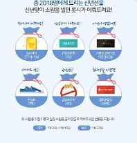 [영화가 소식] 롯데시네마, 2018년 신년 소원빌기 이벤트 진행