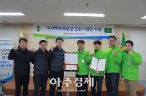 안전보건공단 경기서부지사 무재해 인증 수여