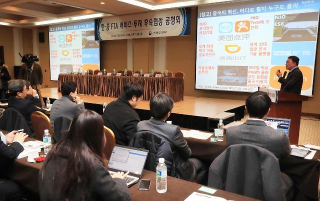 """""""韩·中FTA服务投资领域后续协商听证会""""在首尔举行"""