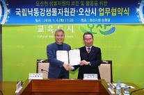 국립낙동강생물자원관↔오산시, 공동발전 위한 업무협약 체결
