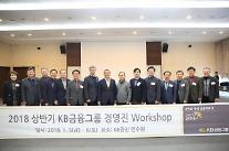 """KB금융, 상반기 경영진 워크숍 개최…""""새로운 10년 위한 전략 수립"""""""