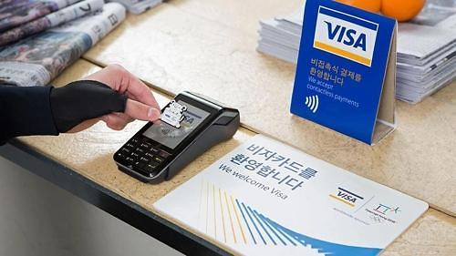 游客你的银联卡用不了了!平昌冬奥门票及奥运村只能Visa支付