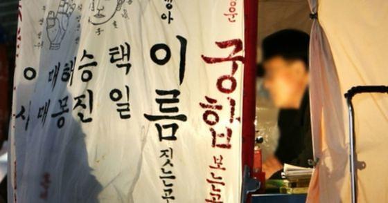 """""""施主,你印堂发黑"""" 九成韩国年轻人爱算命"""