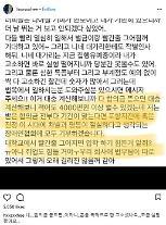 """강혁민 '합의금' 언급 글 올린 한서희…팬들 """"가성비 쫓는 한국남자 클라스~"""""""