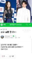 공유 정유미 결혼설 부인으로 끝? 커뮤니티 내용 뭐길래…찌라시는 '인테리어 공사' 언급까지