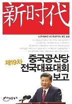 [아주신간] '중국공산당 제19차 전국대표대회 보고'  外