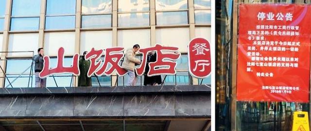 沈阳七宝山饭店昨起停业 曾是朝鲜情报员秘密据点