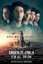 '메이즈 러너: 데스 큐어' 전세계 최초 4DX 개봉…'스피드' 함께 즐긴다