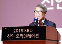 """정운찬 총재 """"신인 선수들, 선동열·박찬호·백인천·이승엽 꿈꿔라"""""""