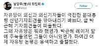 """신년 기자회견 두고 자유한국당 비난하자 최민희 """"朴 생각 나…옹색하고 졸렬"""""""