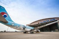 大韓航空、「2018平昌冬季五輪」記念ラッピングした航空機の運営
