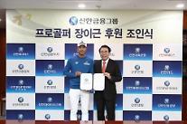 신한금융그룹, 'KPGA 신인왕' 장이근과 후원 계약