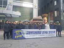 """사무금융노조 """"금투협 '깜깜이 협회장 선거' 중단해야"""""""
