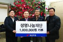 대선주조, 꾸준한 사회공헌 활동 '호평'