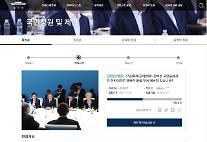 """청와대""""가상화폐 거래소 폐쇄 목표 미확정""""..반대 국민청원5만8천넘어"""
