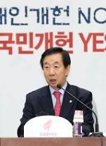 """文 개헌 드라이브에 정치권 파장…한국당 """"결사 반대"""""""
