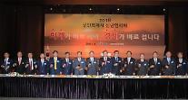 공인회계사회 2018년 신년인사회 개최
