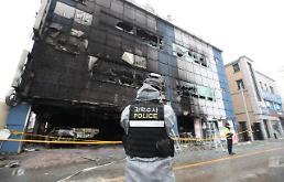 .韩国堤川火灾调查结果出炉:救援不力导致伤亡惨重.