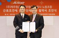 済州航空、操縦士労組と2018年の団体協約締結