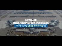 대한항공, 2018 평창 동계올림픽대회 성공 개최 캠페인 진행