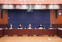 <영상산둥성>옌타이시 전체 상무국 관계자 좌담회 열려 [중국 옌타이를 알다(272)]