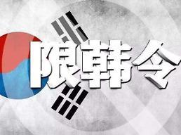 .韩中首脑会谈后的一个月:限韩令解禁了吗.
