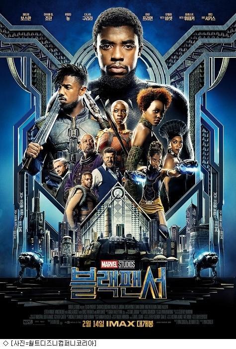 好莱坞大片《黑豹》上映在即 主演2月来韩宣传造势