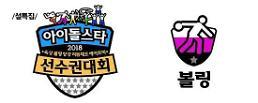 .2018《偶像运动会》新设保龄项目 EXO、HIGHLIGHT等参赛.