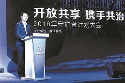 진화하는 사이버범죄 막아라 중국 텐센트가 나섰다