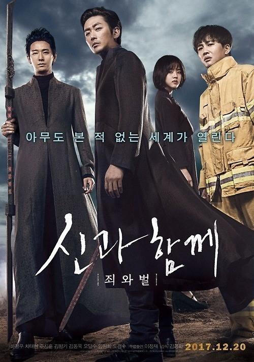 《与神同行》票房持续走高 排名韩国最卖座电影第6位