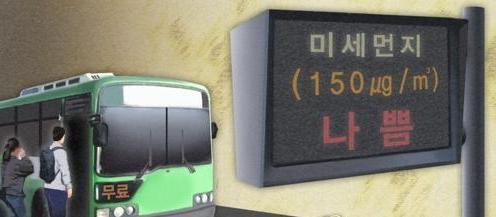首尔雾霾严重今天免费坐公交地铁 市民反映褒贬不一
