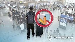 .大韩航空禁止携带或托运部分智能行李箱.