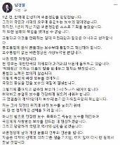 결국 자유한국당 택한 남경필 vs 경기지사 노리는 이재명