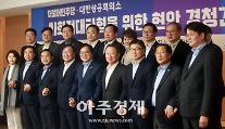 """민주당 """"사회적 대타협, 될 때까지 한다""""…첫 대화 상대는 재계"""