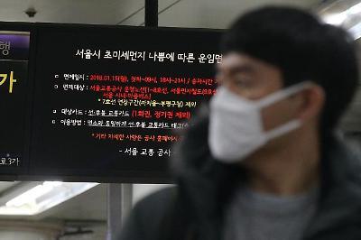 서울시, 미세먼지 비상저감조치 발령