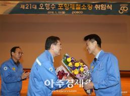 오형수 제21대 포스코 포항제철소장 취임