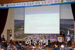 경주시, 일본 전 방재담당대신 초청 지진방재 강연 개최