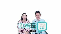 [유행어로 배우는 중국어] 놀고 있네, 중국어로?