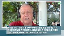 [아주동영상] '투자왕' 짐 로저스 아주경제 독점 화상 인터뷰 - '한국의 청년' 편