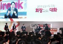 """최태원 SK 회장, 신입사원과 대화 """"생명력 넘치는 기업 만들자"""""""