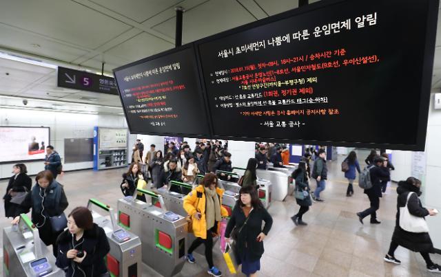首尔雾霾天公共交通免费措施收效甚微 花费60亿韩元税金交通量仅减少1.8%
