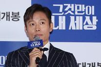 """[아주스타 영상] '자신감 뿜뿜' 이병헌 """"'그것만이 내 세상'로 따듯한 새해맞이"""""""
