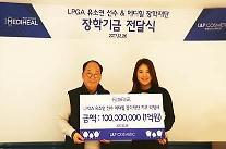 'LPGA 올해의 선수' 유소연, 메디힐 장학 재단에 1억원 기부