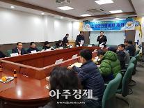 의정부소방서, 겨울철 소방안전협의회 개최