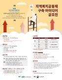 한국사회복지협의회, 지역복지공동체 아이디어 공모전 개최